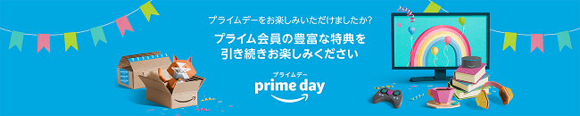 primeday (3)