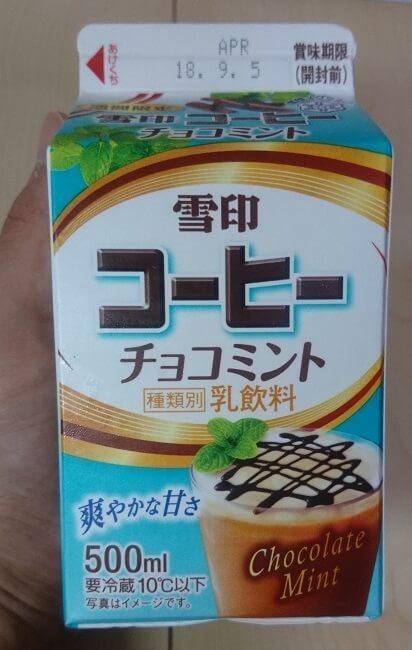 chocomint2 (1)