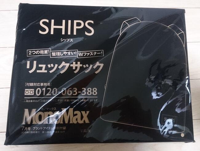 monomax_201907_ships (1)