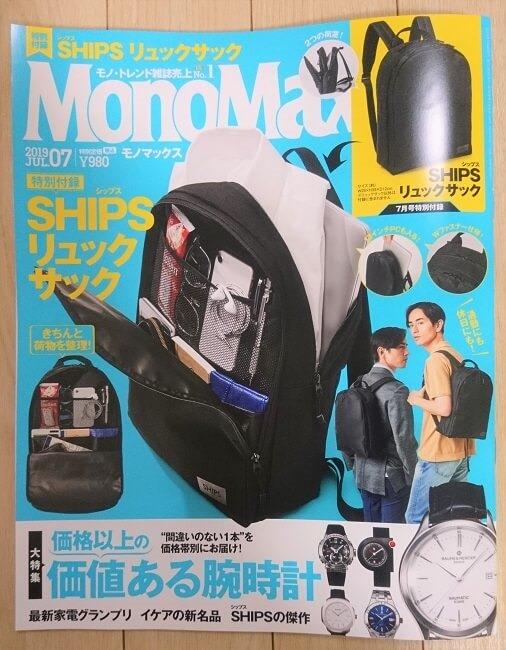 monomax_201907_ships (2)
