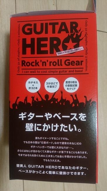 guitarhero (4)