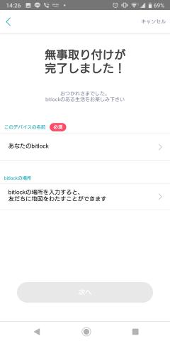 bitlock_ss (28)
