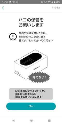 bitlock_ss (8)