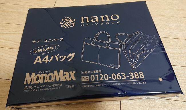 monomax202002 (1)