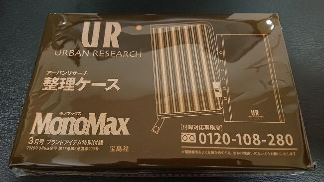 monomax202003 (2)